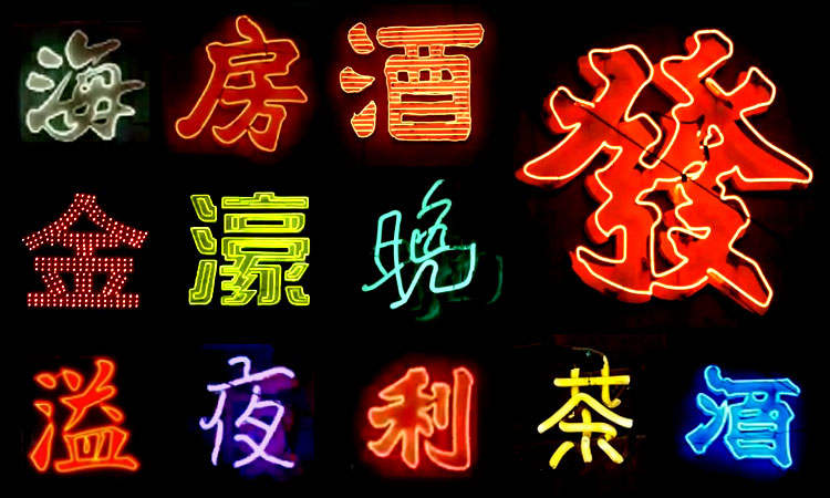 Chinese Restaurant Neon Signs